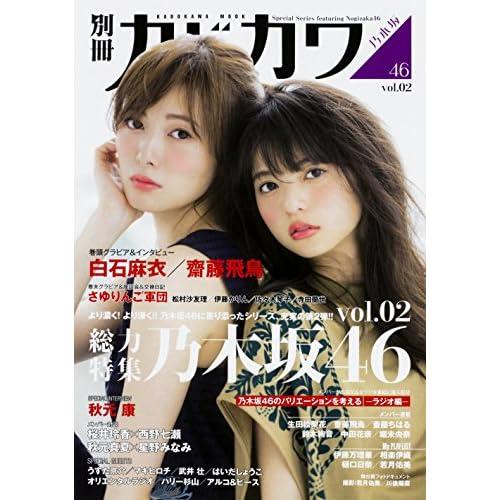 別冊カドカワ 総力特集 乃木坂46 vol.02 表紙画像