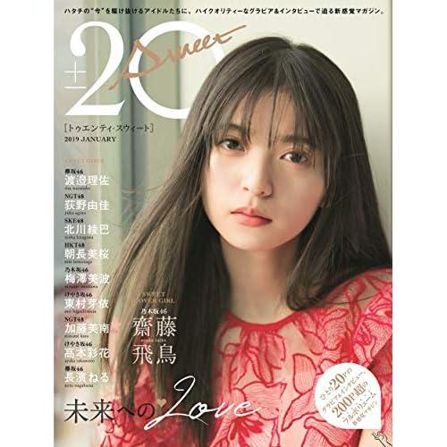 20 SWEET 2019 JANUARY 表紙画像