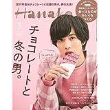 2019年3月号 カバーモデル:志尊 淳( しそん じゅん )さん