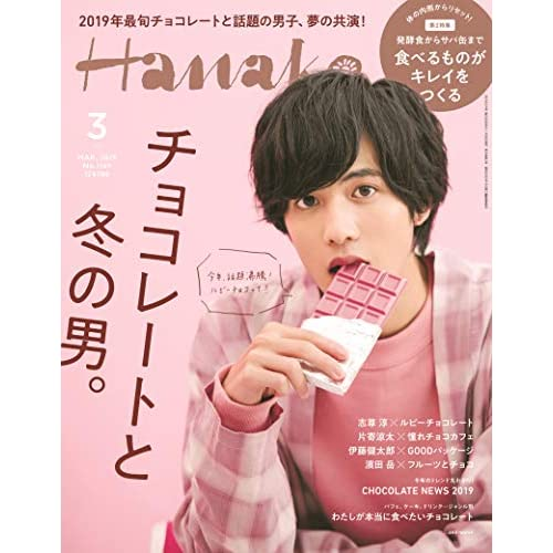 Hanako 2019年3月号 表紙画像