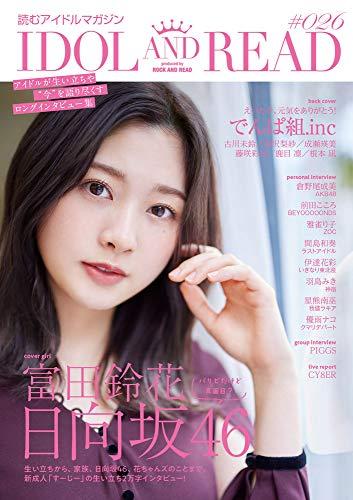 IDOL AND READ 最新号 表紙画像