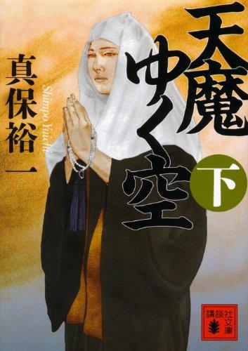 天魔ゆく空(下) (講談社文庫)