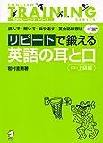 リピートで鍛える英語の耳と口 中・上級編 (英語トレーニング・シリーズ)