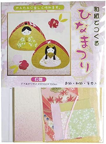 和紙で作る ひなまつり 貝雛