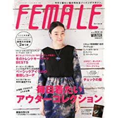 FEMALE 最新号 サムネイル