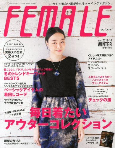 FEMALE 最新号 表紙画像