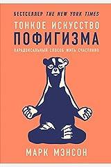 Тонкое искусство пофигизма: Парадоксальный способ жить счастливо (Russian Edition) eBook Kindle