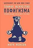 Тонкое и�ку��тво пофигизма: Парадок�альный �по�об жить �ча�тливо (Russian Edition)
