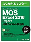Microsoft Office Specialist Microsoft Excel 2016 Expert 対策テキスト&問題集 (よくわかるマスター)