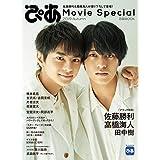 2019年秋号 カバーモデル:佐藤 勝利 さん & 髙橋 海人 さん