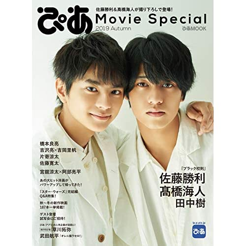 ぴあ Movie Special 2019 Autumn 表紙画像