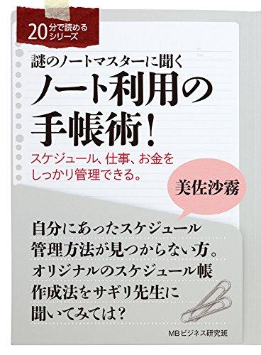 謎のノートマスターに聞くノート利用の手帳術!スケジュール、仕事、お金をしっかり管理できる。20分で読めるシリーズ