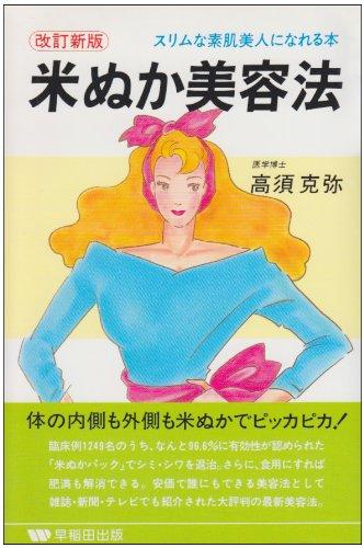 米ぬか美容法―スリムな素肌美人になれる本