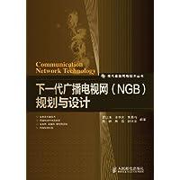 下一代广播电视网(NGB) 规划与设计