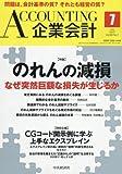 Accounting(企業会計) 2017年 07 月号[雑誌]