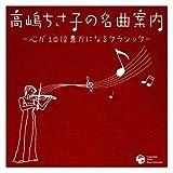 Kokoro Ga 10 Bai Yutaka Ni Naru Clas by Chisako Takashima (2008-09-30)