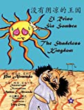 El reino sin sombra * the Shadeless Kingdom, Pat Alvarado, 9962629810