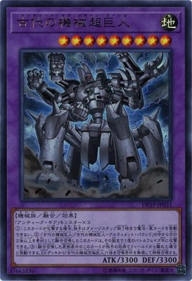 Ancient Gear - Yu-Gi-Oh / Megaton Ancient Gear Golem (Ultra) / Legend Duelist 2 (DP19-JP031) / A Japanese Single individual Card