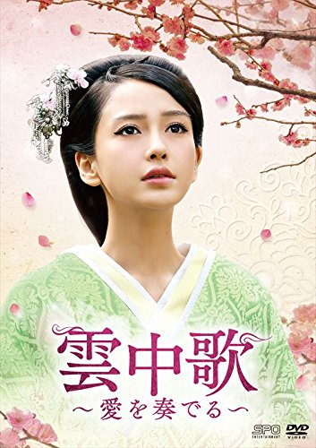 [DVD]雲中歌~愛を奏でる~ DVD-BOX2