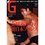 Gスピリッツ Vol.23 (タツミムック)