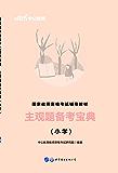 中公版·2019国家教师资格考试辅导教材:主观题备考宝典(小学)