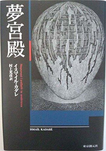 夢宮殿 (海外文学セレクション)