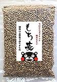 【Amazon.co.jp 限定】熊本産  もち麦 食物繊維 ゴボウの2倍 ダイエット 無農薬 ダイシモチ 真空パック 便利チャック付 500g