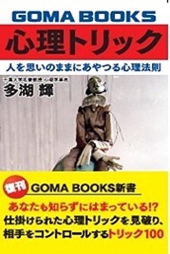 心理トリック (GOMA BOOKS新書)