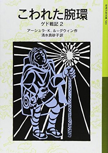 こわれた腕環―ゲド戦記〈2〉 (岩波少年文庫)