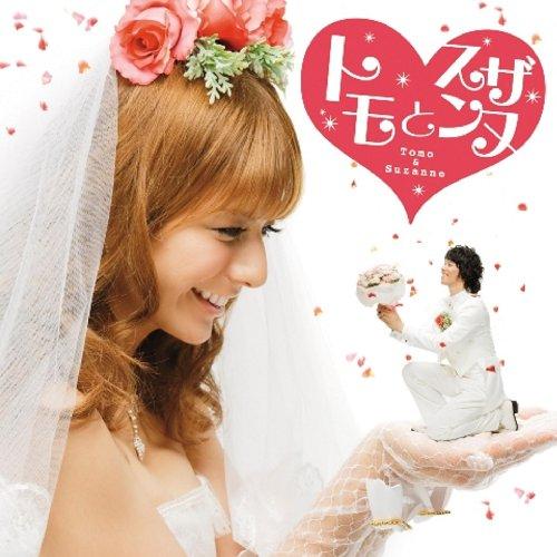 Amazon.co.jp: トモとスザンヌ, ...