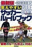 最新版 覚えやすい サッカールールブック (学研スポーツブックス)