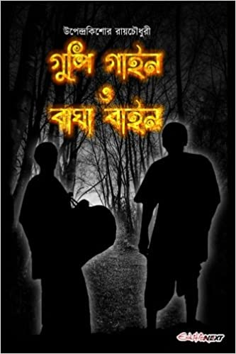 bengali movie gupi gain bagha bain