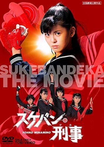 Japanese Movie - Sukeban Deka [Japan DVD] DUTD-2431 by Minamino Yoko