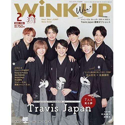 WiNK UP 2021年 2月号 表紙画像