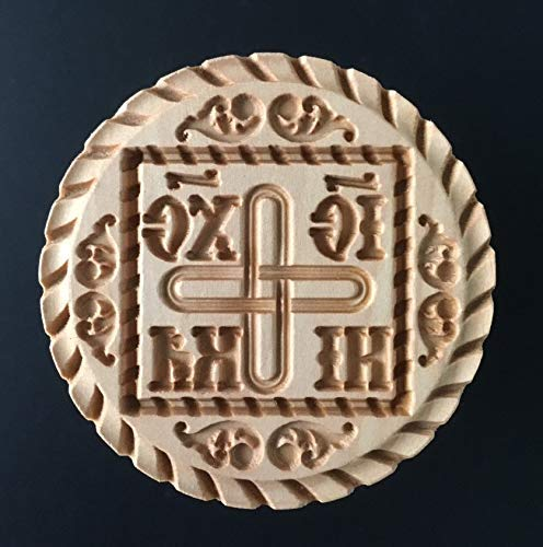 Stamp For The Holy Bread Orthodox Liturgy/Wooden Hand Carved Traditional Prosphora #08 (Diameter: 2.36 inches / 60 mm)