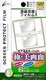 CYBER・液晶保護フィルムi -抗菌クロス付-(DSi用) [Nintendo DS]