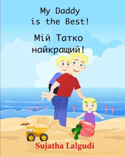 My Daddy is the best (Ukrainian): (Bilingual Edition) English Ukrainian Children's Picture Book. Ukrainian kids book (Ukrainian Edition), Book of ... Ukrainian books for children) (Volume 7)
