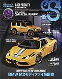 eS4(エスフォー) 2016年11月号 No.65 [雑誌][壁掛け時計付き] (GEIBUN MOOKS)