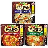 明治 まるごと野菜 スープ 3種各4個セット(合計12個)
