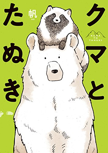 クマとたぬき (ピクシブエッセイ)