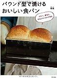パウンド型で焼けるおいしい食パン
