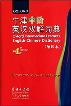 Oxford Intermediate Learners English-Chinese Dictionary - 4th edition - compact edition (Chinese Edition)