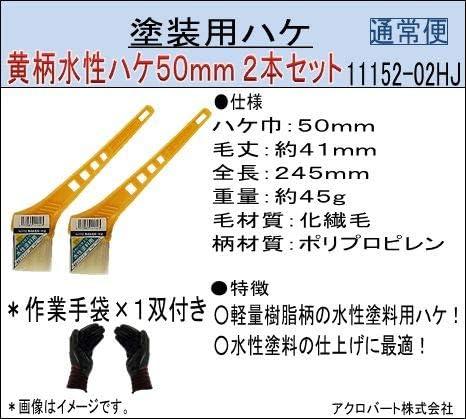 黄柄ニス用ハケ50mm巾 2本セット(作業手袋付き)通常便