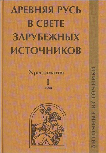 Download Drevnyaya Rus v svete zarubezhnykh istochnikov Khrestomatiya T I Antichnye istochniki pdf