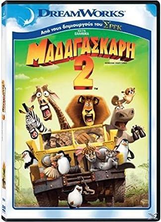 Amazon Com Madagascar Escape 2 Africa Dvd Uk Region Import Greece Language English Greek Arabic Portuguese Chris Rock Ben Stiller David Schwimmer Eric Darnell Tom Mcgrath Movies Tv