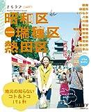 まちラブ vol.6 昭和区・瑞穂区・熱田区