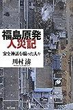 福島原発人災記――安全神話を騙った人々