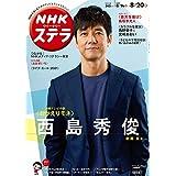 NHK ステラ 2021年 8/20号