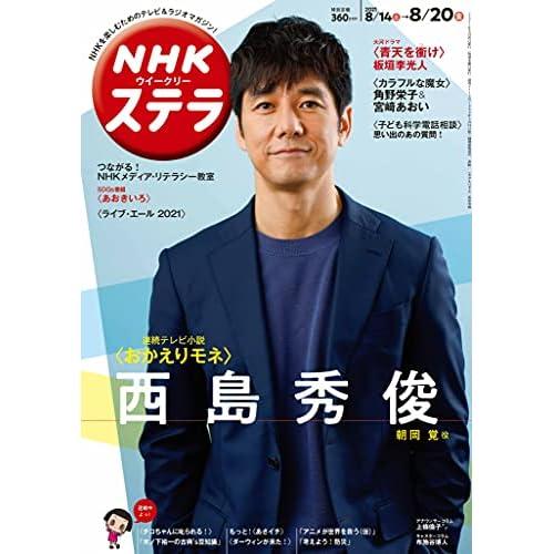 NHK ステラ 2021年 8/20号 表紙画像