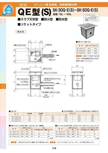 ステンレス製駐車場洗車場用排水桝 QE型(S) SK-40Q-E(S) 亜鉛メッキ蓋付 亜鉛メッキ蓋付  B07179DG8G